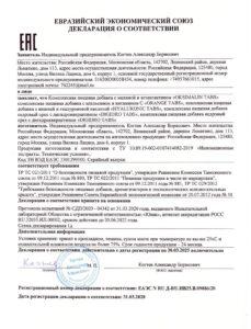 Сертификат — гиалуроновая кислота в таблетках