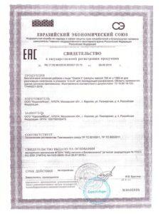Сертификат Омега-3