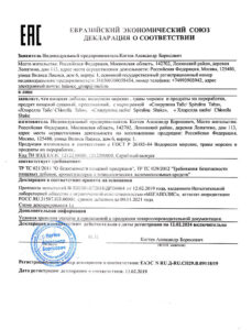 Спирулина сертификат