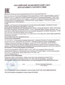 Синовиаль сертификат