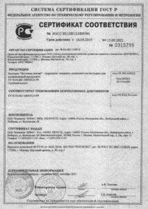 Гидролизат плаценты — сертификат