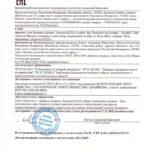 Лецитин порошок — сертификат соответствия