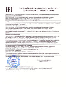 Сертификат Ion Balance